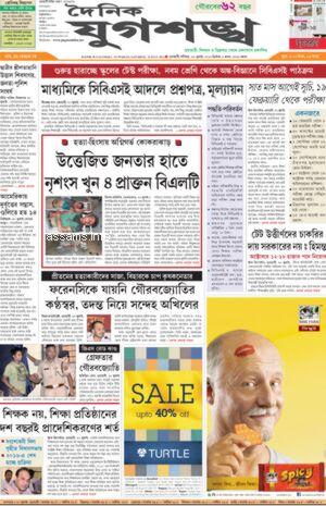 Silchar Assam Bengali Newspaper