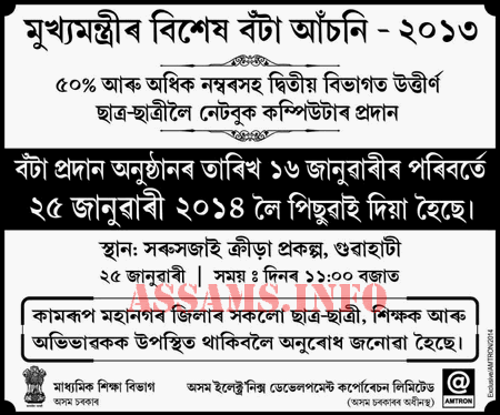 Assam CM Special Award Notice