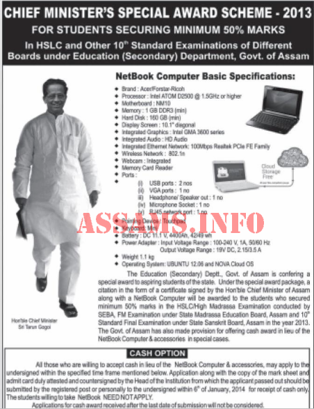 Assam Chief Ministers Special Award Scheme